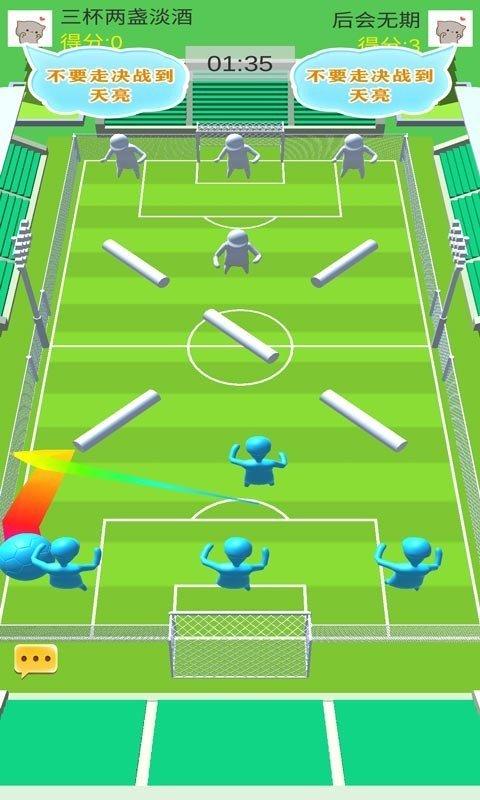 全民足球射击大作战软件截图3