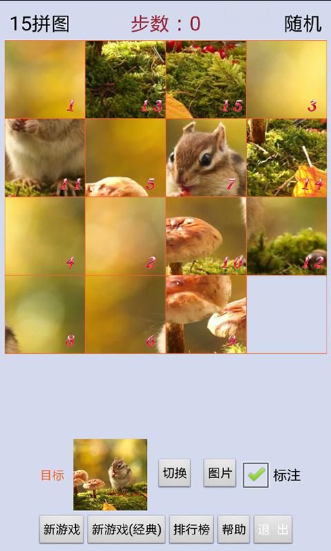 15拼图软件截图2