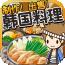 韩国料理经营餐厅