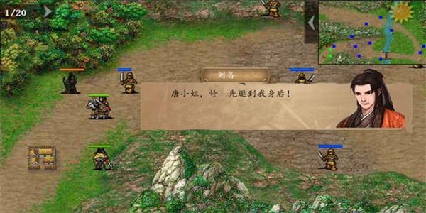 仙侠蜀汉传软件截图2