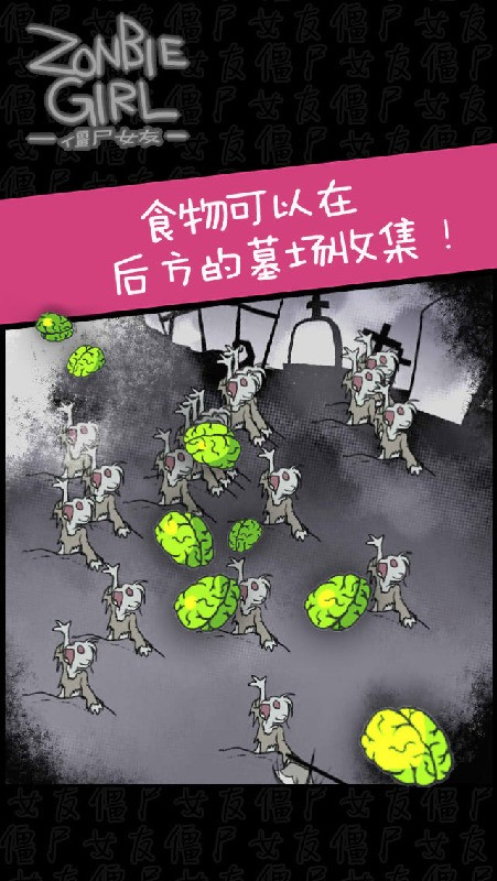 僵尸女友汉化版软件截图1