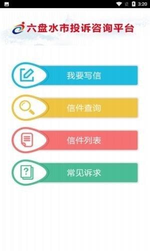 中国凉都软件截图2