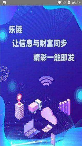 MBC乐链软件截图2