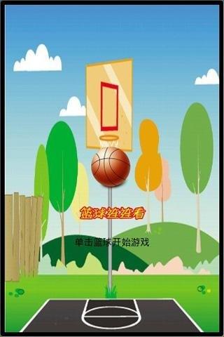 篮球连连看软件截图0