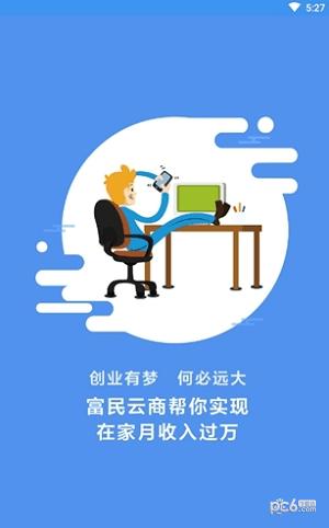 富民云商软件截图2