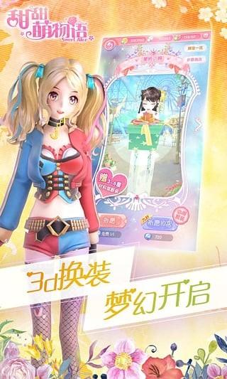 甜甜萌物语百度版软件截图0