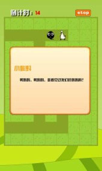 小蝌蚪找妈妈迷宫软件截图1