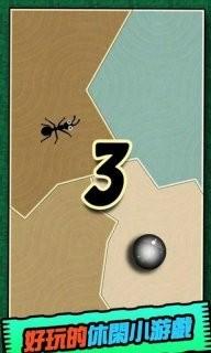 铁球大战蚂蚁软件截图3