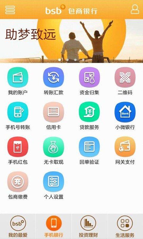 包商小微银行软件截图2