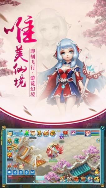 神武仙灵软件截图0