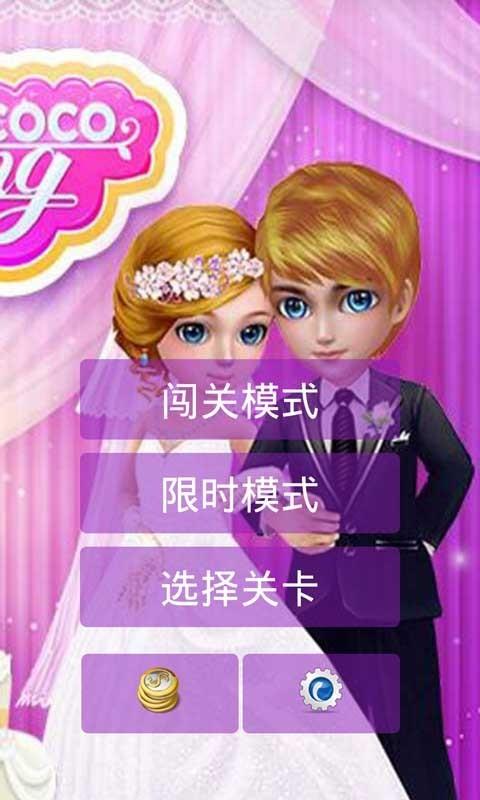 可可公主的浪漫婚礼软件截图0