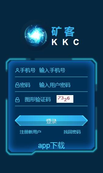 KKC软件截图1