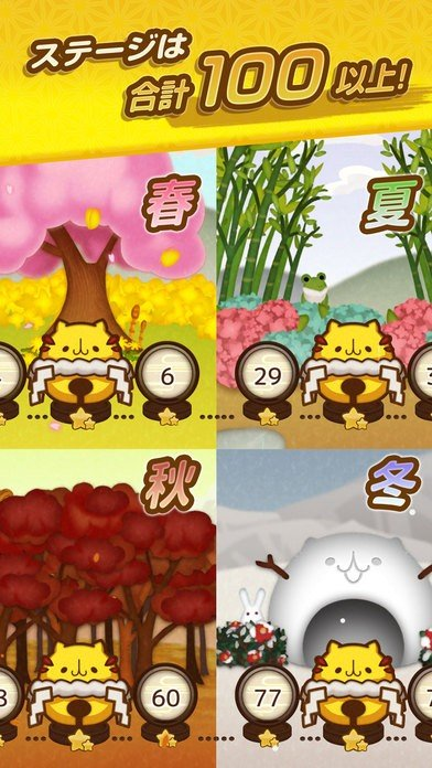 神和铃铛猫软件截图1
