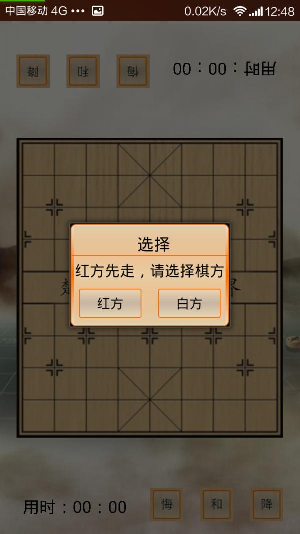 双人对战象棋软件截图1