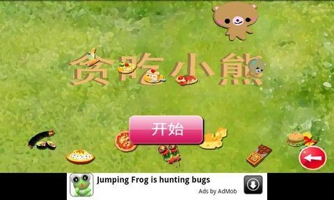 饥饿小熊2软件截图3
