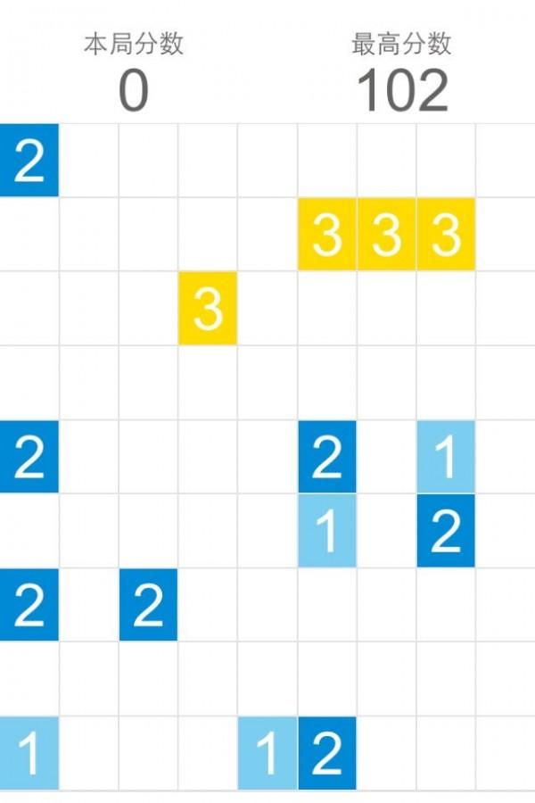 数字消消乐2软件截图0