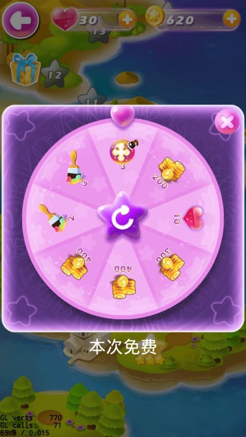星座宝贝游戏软件截图3