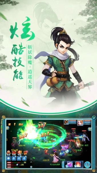 神武仙灵软件截图2