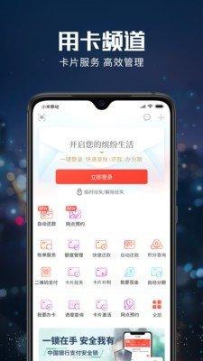 中国银行信用卡优惠软件截图2