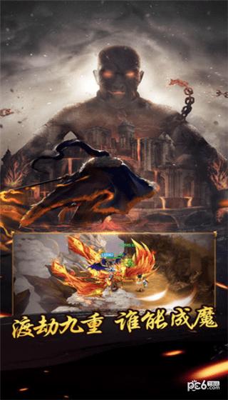 神武降魔软件截图2