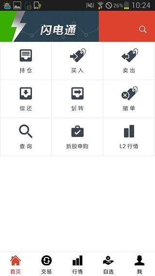闪电通上海证券(融)软件截图2