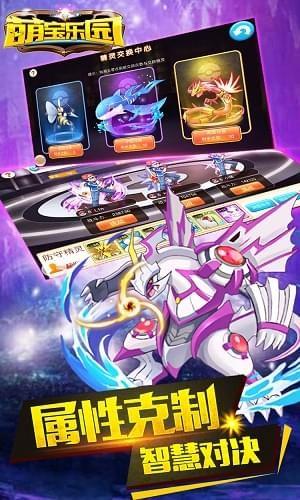 萌宝乐园九游版软件截图1