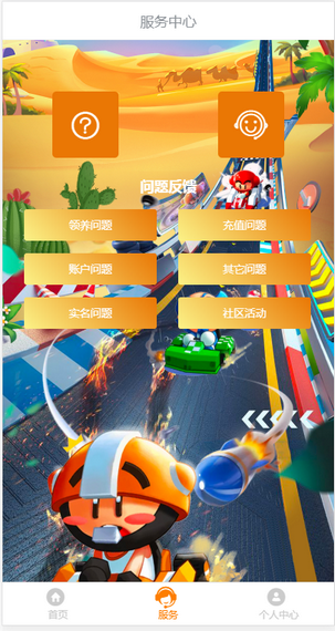 泡泡Karting软件截图0