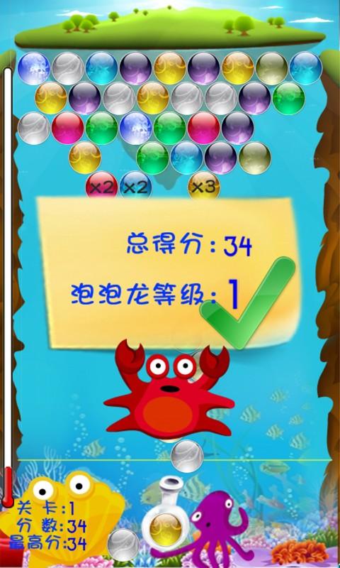 欢乐海底泡泡龙软件截图2