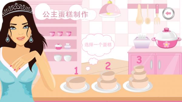 制作梦幻蛋糕软件截图2