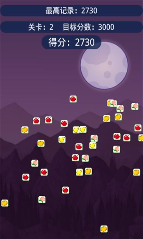 新鲜水果消消乐软件截图3