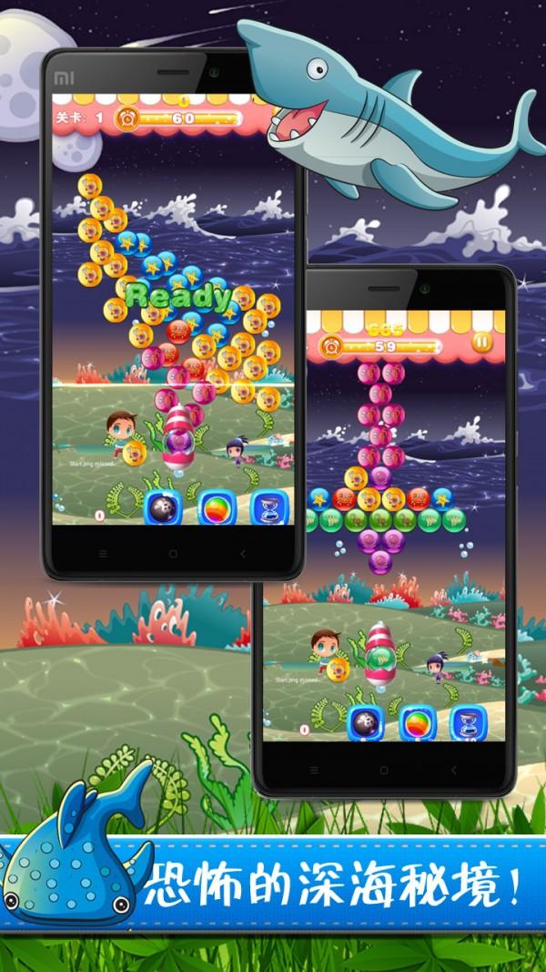 海底泡泡龙世界软件截图1
