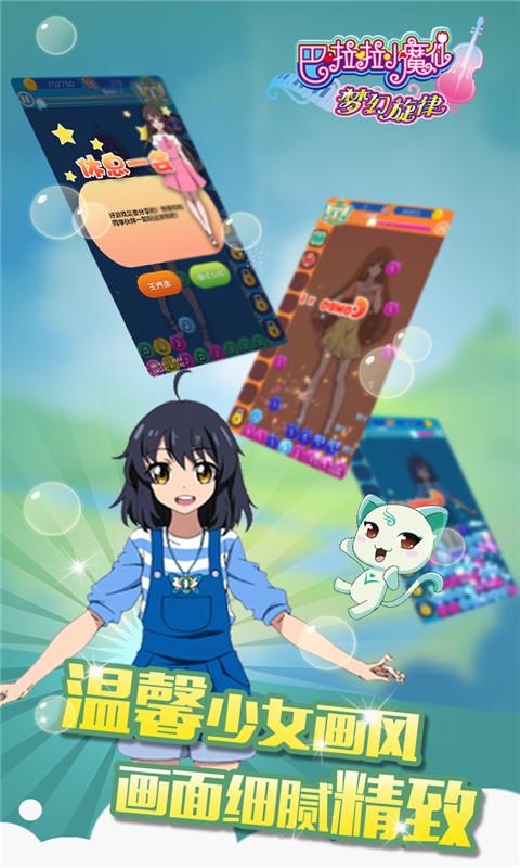 巴啦啦小魔仙梦幻旋律软件截图1