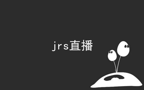 类似jrs直播的app软件合辑