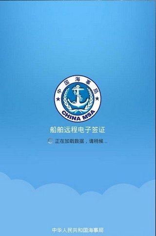 船舶电子签证