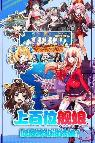 舰娘Collection九游版