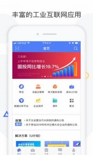 台州工业互联网软件截图1