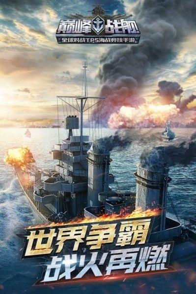 巅峰战舰360版软件截图0