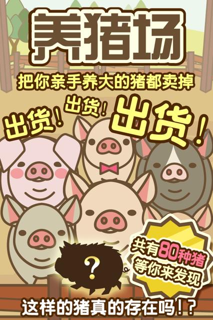 国民养猪软件截图1