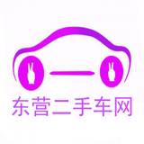 东营二手车网