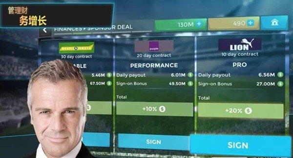超级足球经理软件截图1