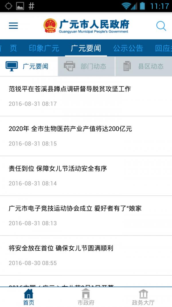 广元市政府