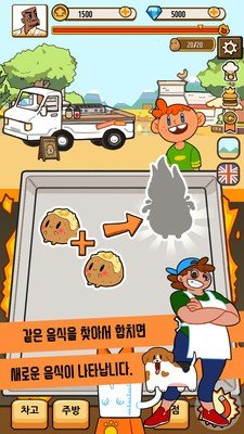 太阳炉烧烤软件截图0