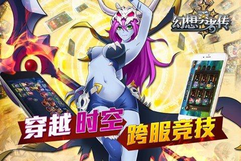 幻想勇者传九游版软件截图3