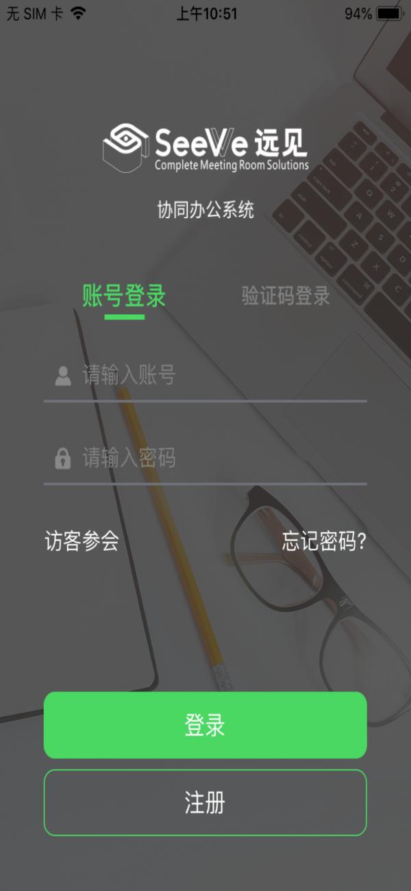 SeeVe软件截图3