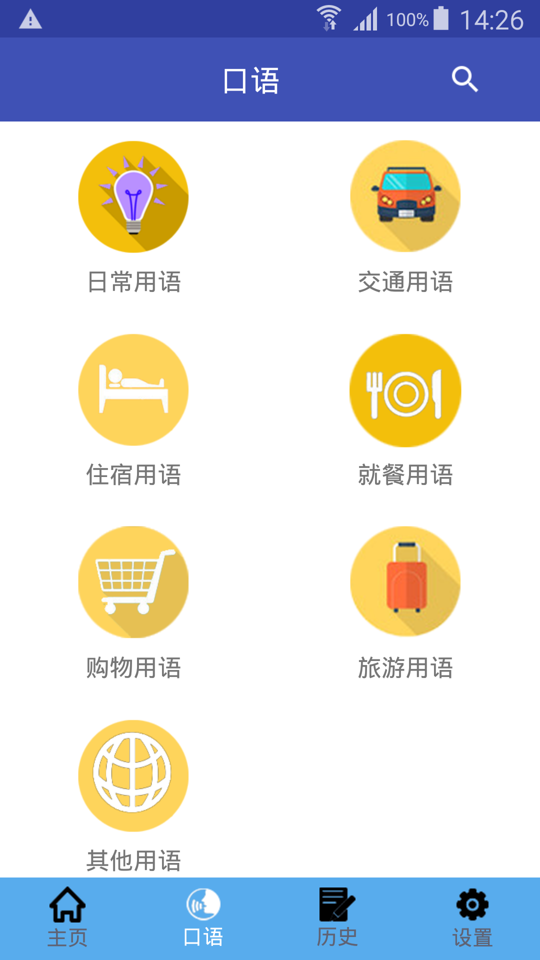 中日翻译软件截图1
