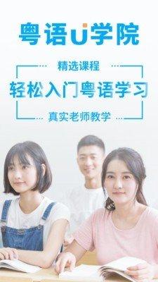 粤语流利说软件截图0