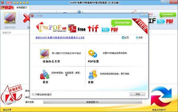 FoxPDF免费TIF转换成PDF格式转换器