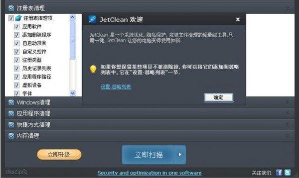 系统垃圾清理(JetClean)