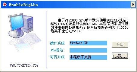Win2000识别大硬盘补丁(EnableBigLba)
