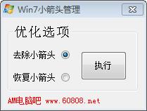 Win8去快捷方式小箭头下载